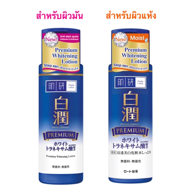 Hada Labo Premium Whitening Lotion 170ml.