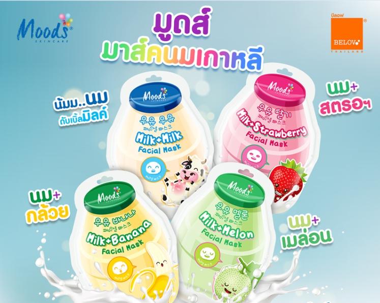 Belov บีลอฟ Moods Milk มาร์กคละสูตร (1แถม1 25บาท กรุณาเลือกเป็นคู่นะคะ)