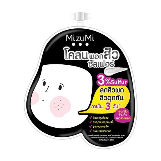 MizuMi sulfur acne clay 6g.(ซอง)