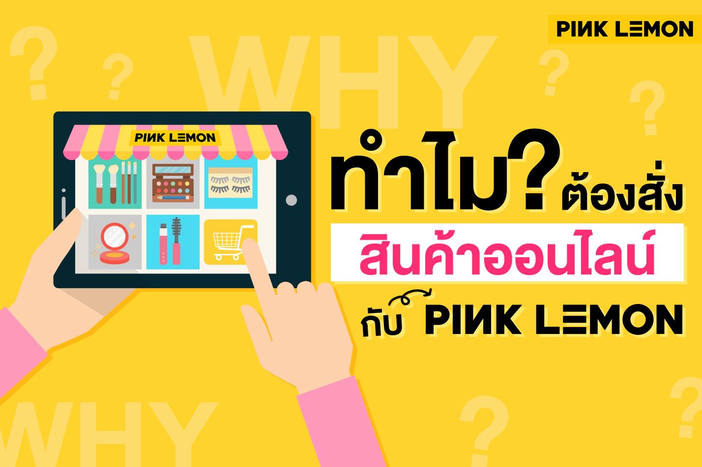 ทำไมต้องสั่งสินค้าออนไลน์กับ Pink Lemon