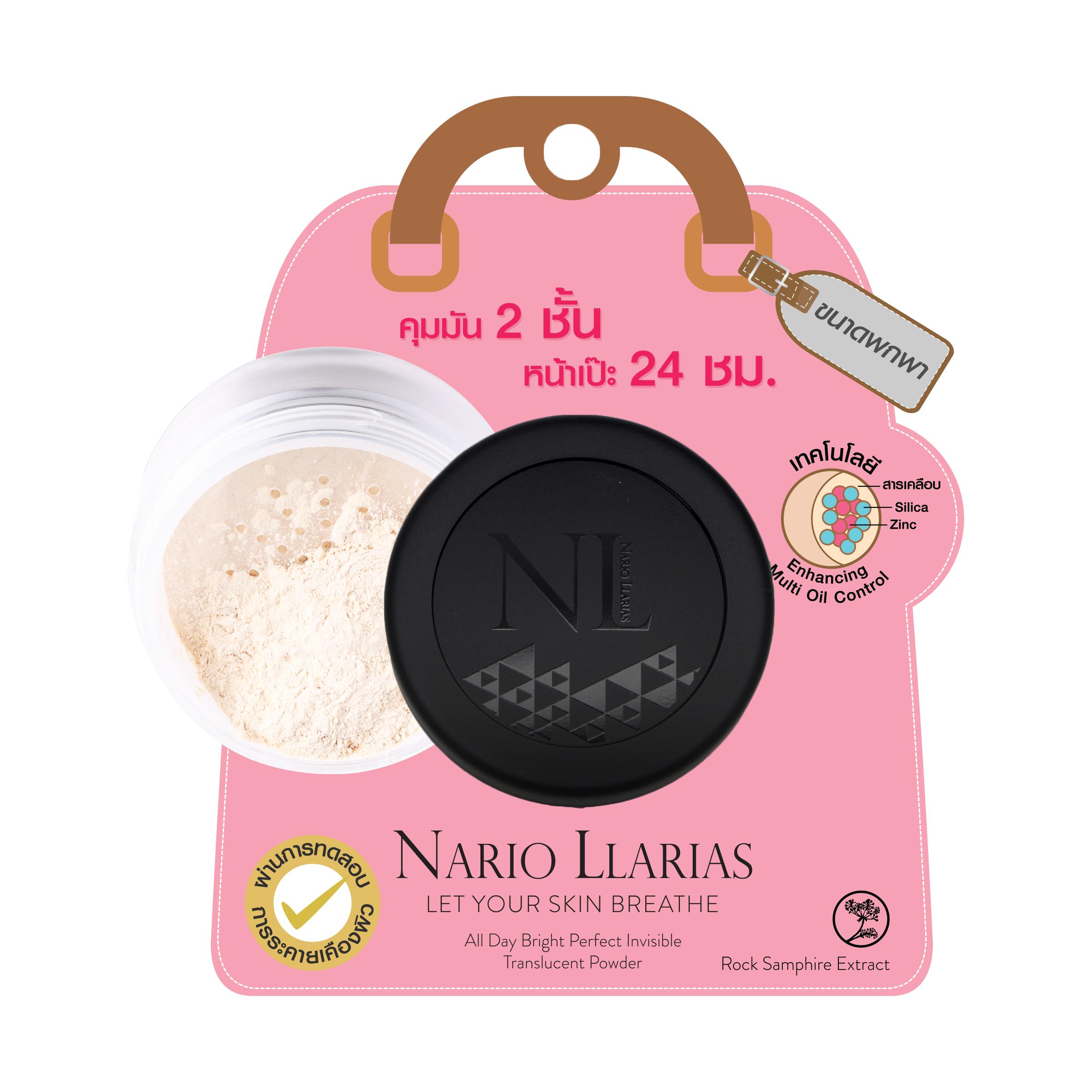 NARIO LLARIAS All Day Bright Perfect Invisible แป้งฝุ่น Translucent ขนาดพกพา
