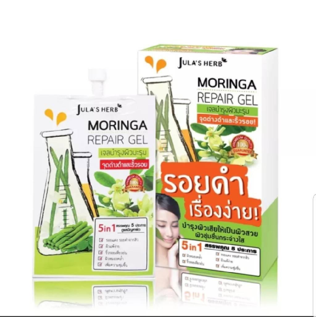 Jula Herb Moringa Repair Gel 8 มล. (มะรุม)